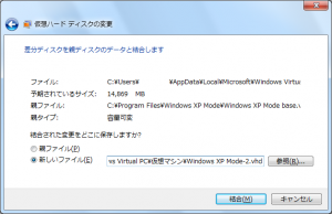 Windows-XP-Mode-vhd_file_Merge_virtual_hard_disk_02