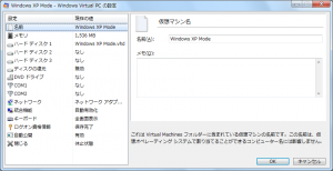 Windows-XP-Mode-vhd_file_Reduce_size_01